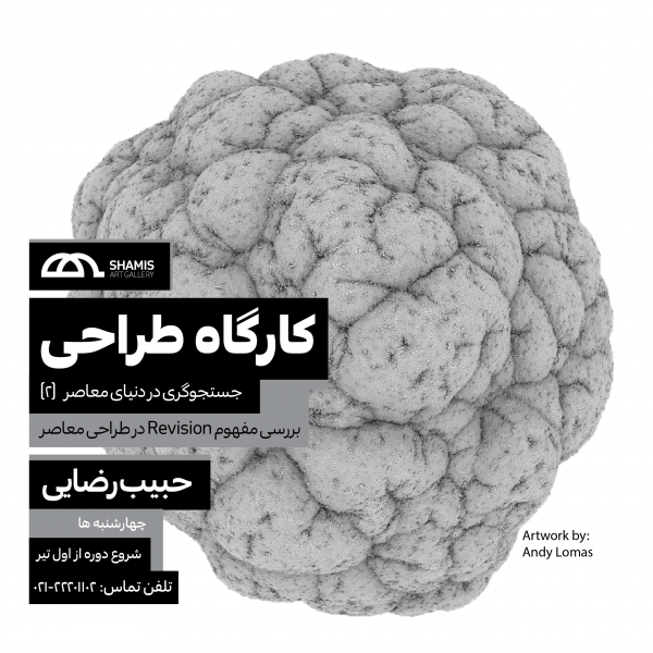 Habib Rezaei