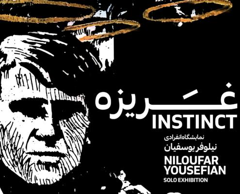 Niloufar Yousefian -INSTINCT