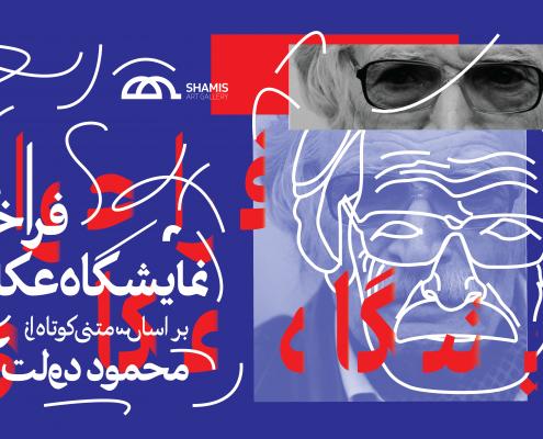 Recall- Mahmoud Dowlatabadi