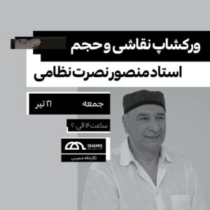 Workshop- Mansour Nosrat Nezami