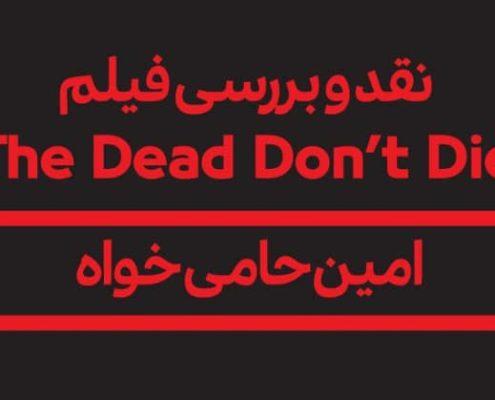 نمایش فیلم مردگان نمی میرند