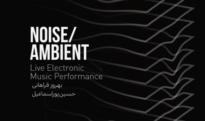 noise ambient