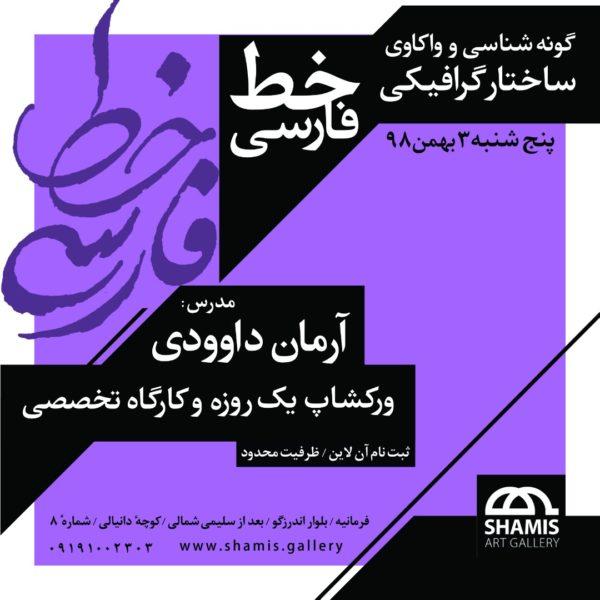 خط فارسی