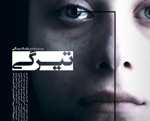 Darkness- Babak Beigi
