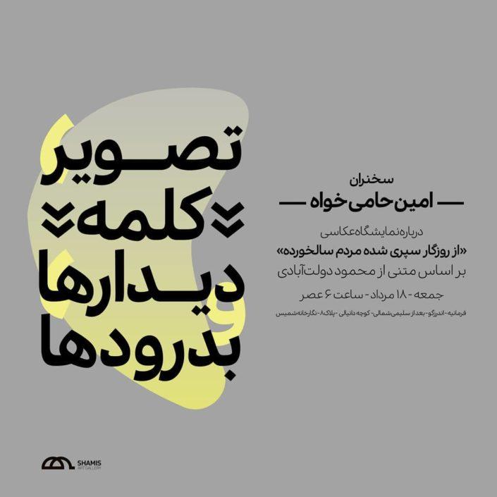 EVENT-Amin Hami Khah