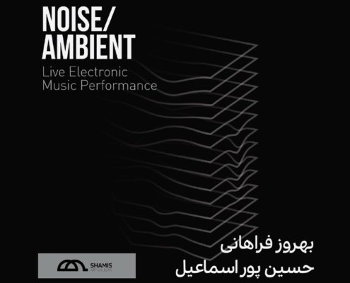 noise & ambient