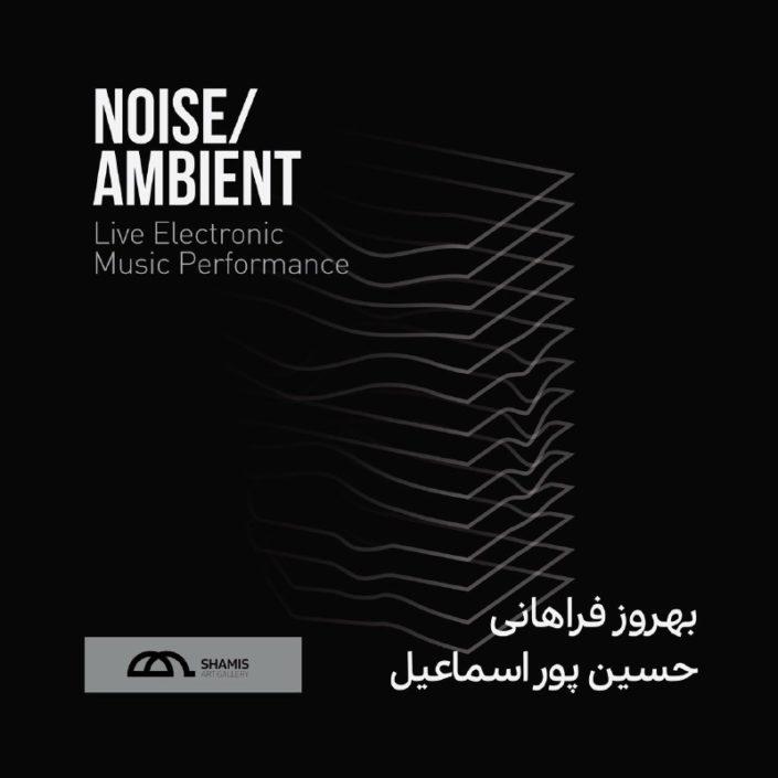 noise & ambient